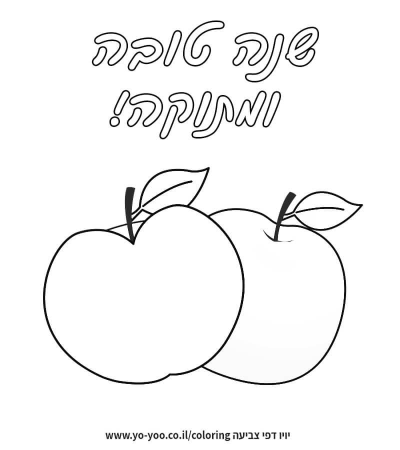 צביעת זוג תפוחים