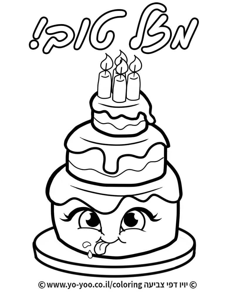צביעה ליום הולדת