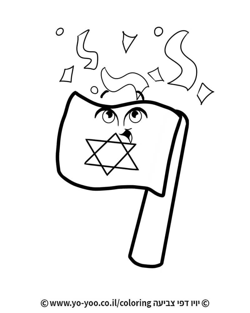 צביעת דגל ישראל