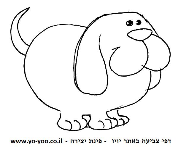 דף צביעה כלב חמוד