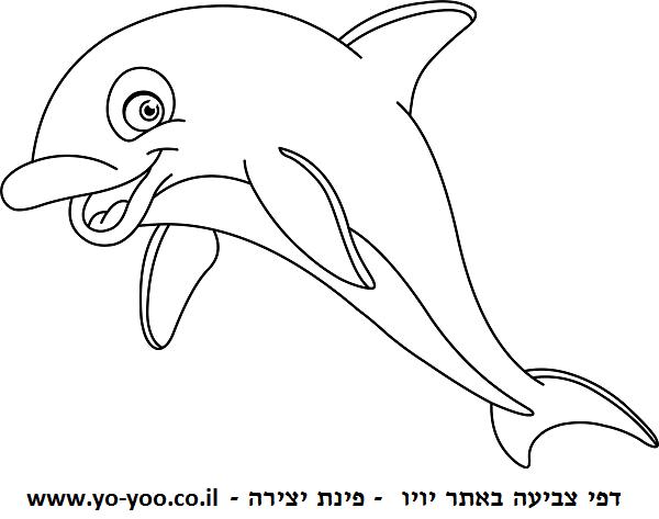 דף צביעה דולפין