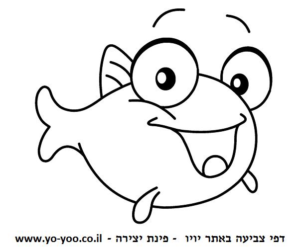 דף צביעה דג חמוד