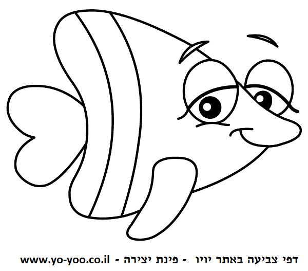 דף צביעה דג עייף