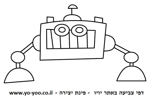 דף צביעה רובוט מצחיק