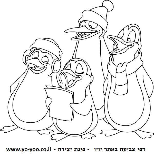דפי צביעה פינגווינים