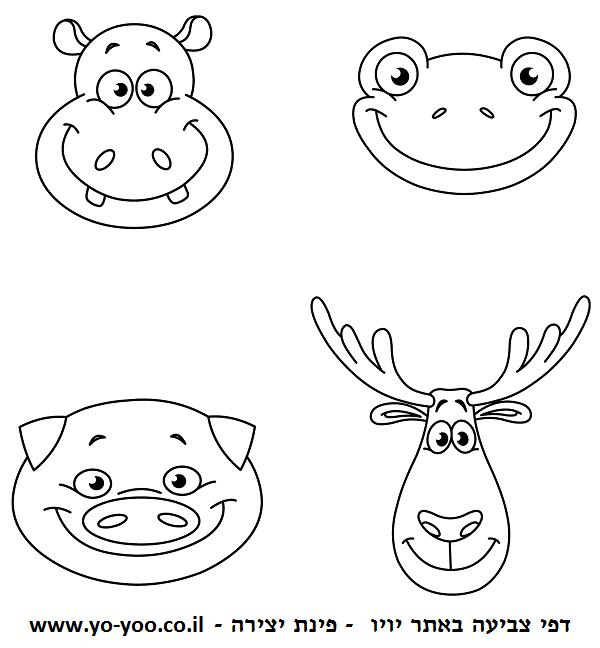דפי צביעה פרצופים חיות