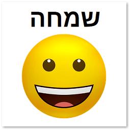 רגש של שמחה