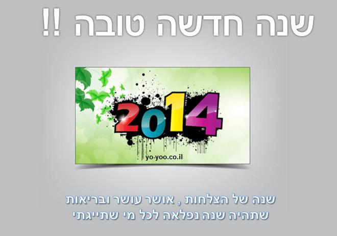 2014 שנה טובה