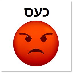 רגש של כעס