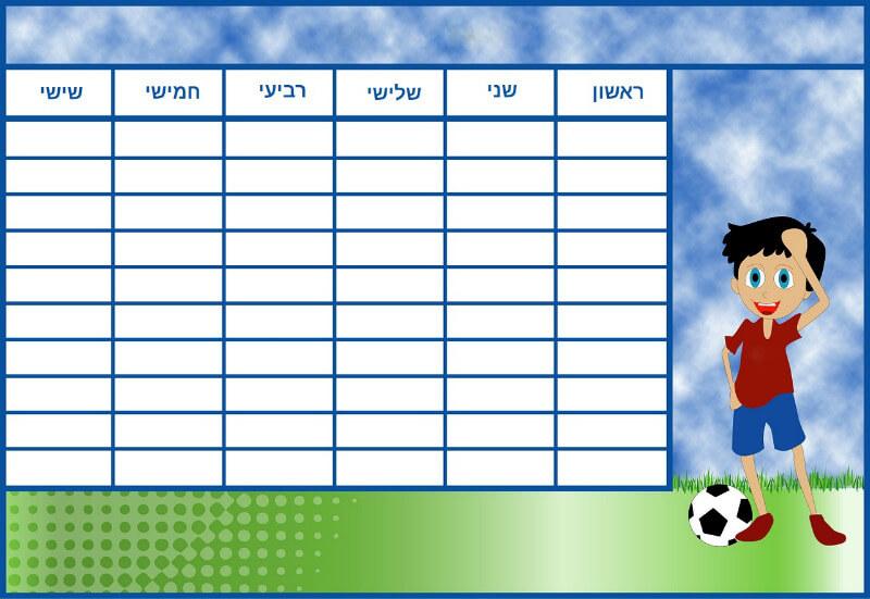 מערכת שעות כדורגל