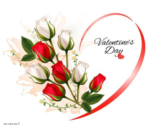 יום אהבה שמח לב