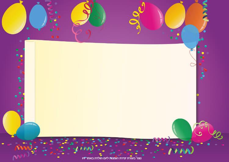 הזמנה ליום הולדת בלונים