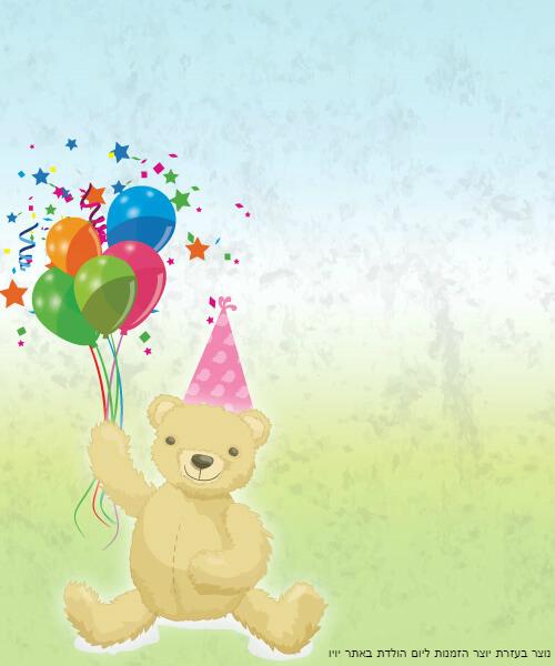 הזמנה ליום הולדת דובי ובלונים