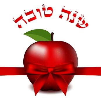 שנה טובה עם תפוח
