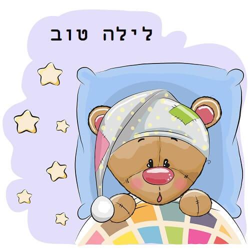 לילה טוב