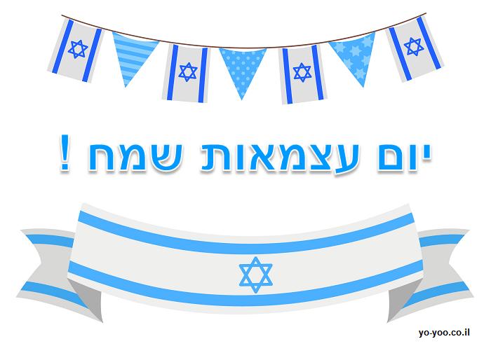יום העצמאות 68 שמח