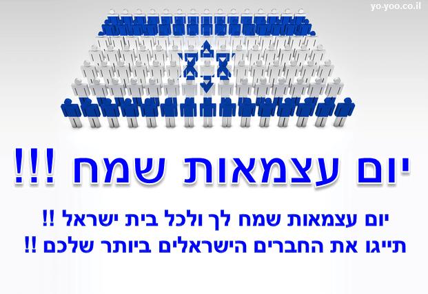 עצמאות שמח דגל ישראל