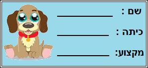 מדבקה למחברת כלב