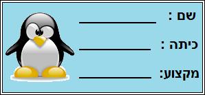 מדבקה למחברת פינגווין