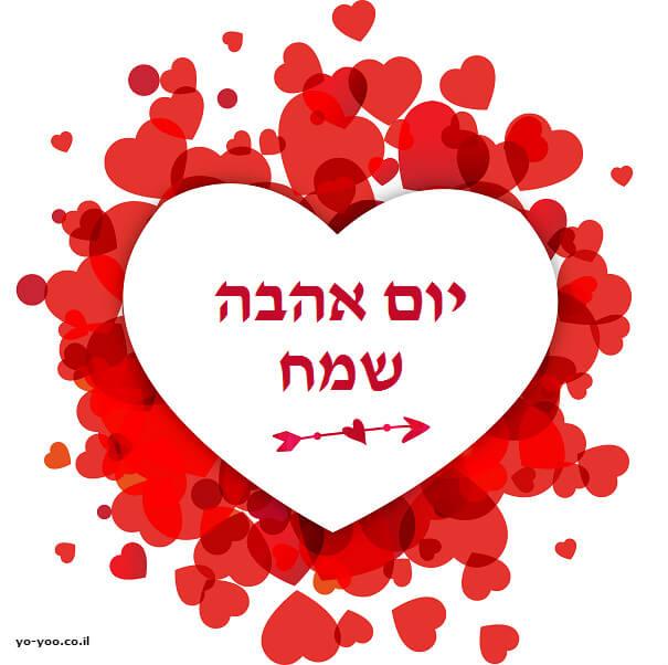 ברכה ליום האהבה