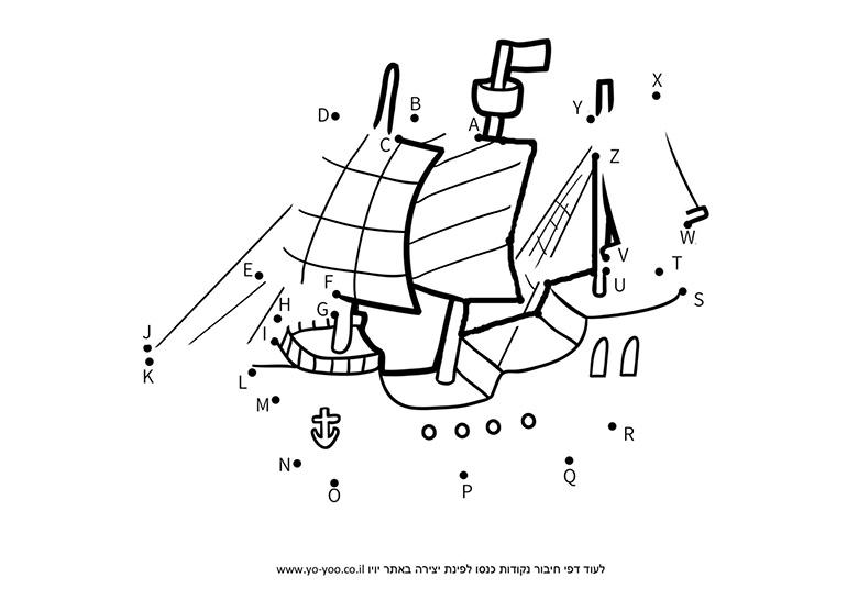 חיבור אותיות באנגלית - ספינה