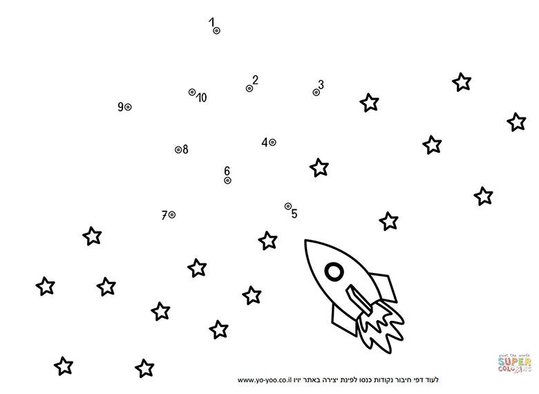 חיבור נקודות כוכב