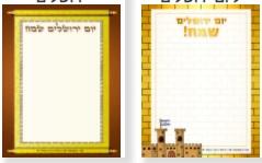 יצירת כרטיס ברכה ליום ירושלים