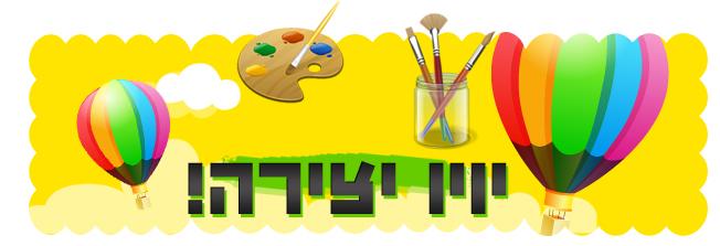 פינת יצירה לילדים קטנטנים באתר יויו  בואו ליצור בפלסטלינה בחומרים ממוחזרים ועוד המון יצירות אפילו ללמוד איך לצייר דברים מגניבים