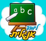 לימוד אנגלית