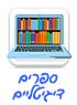 ספרים דיגיטליים