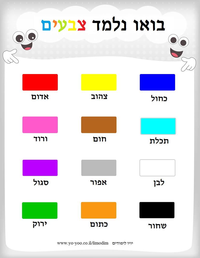 לימוד צבעים לילדים