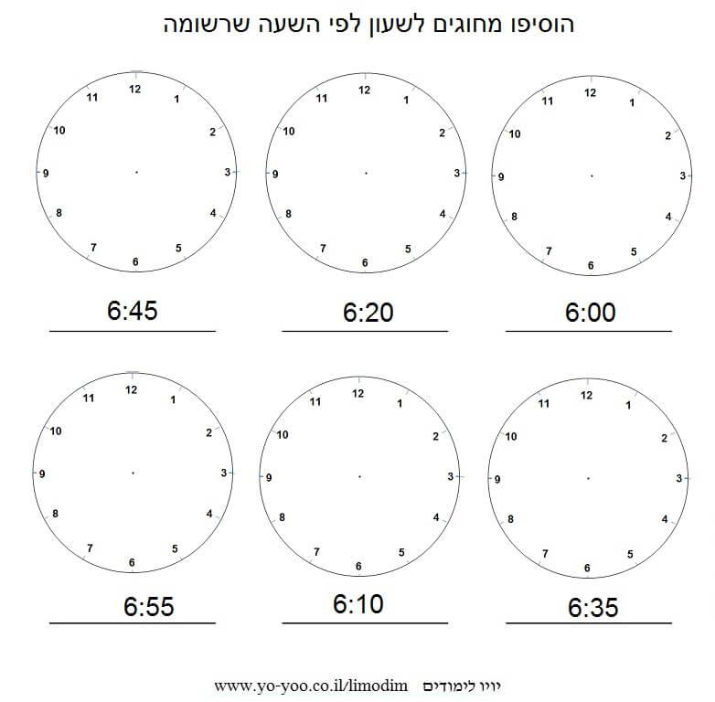 מחוגי שעון