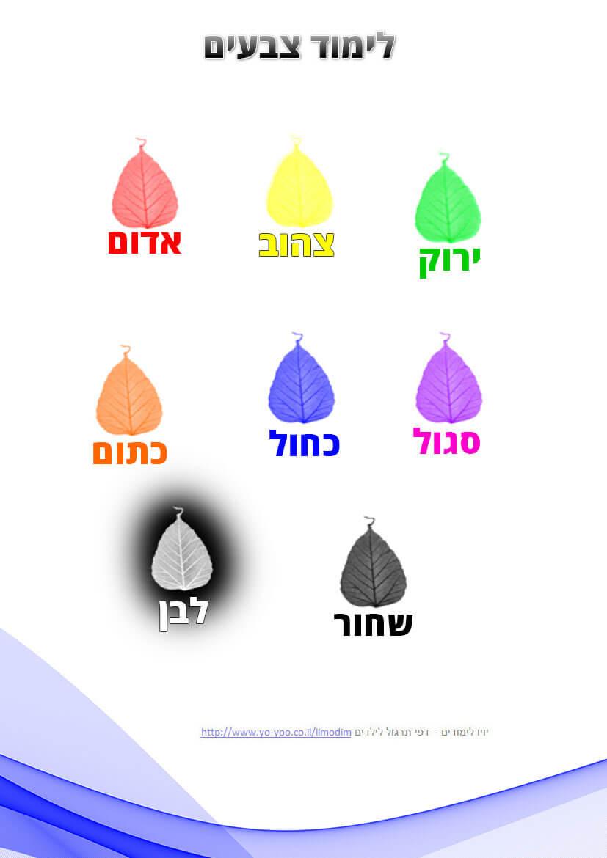 לימוד צבעים