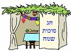 חג סוכות שמח -פעילויות ותכנים לחג