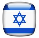 טריוויה ליום העצמאות ה65 של מדינת ישראל , בואו להוכיח שאתם מכירים את המדינה